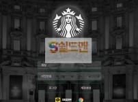 [쉴드맨] 공식 안전놀이터 인증업체 - 스타벅스