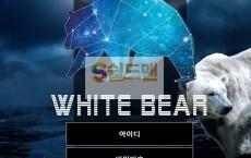 【먹튀사이트】 백곰 먹튀검증 WHITEBEAR 먹튀확정 hayan-gom.com 토토먹튀