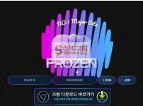 【먹튀사이트】 프로즌 먹튀검증 FORZEN 먹튀확정 fz-01.com 토토먹튀