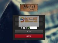 【먹튀검증】 청바지 검증 청바지 먹튀검증 baji-1010.com 먹튀사이트 검증중