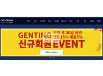 【먹튀사이트】 겐팅 먹튀검증 GENTING 먹튀확정 gen-55.com 토토먹튀