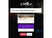 【먹튀사이트】 라이터 먹튀검증 라이터 먹튀확정 lt-195.com 토토먹튀