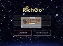 【먹튀사이트】 리치고 먹튀검증 RICHGO 먹튀확정 aikk88.com 토토먹튀