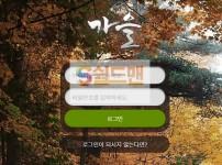 【먹튀사이트】 가을 먹튀검증 가을 먹튀확정 fall-mvp.com 토토먹튀