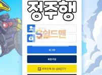 【먹튀사이트】 정주행 먹튀검증 정주행 먹튀확정 jh-777.com 토토먹튀