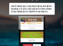 【먹튀사이트】 태평양 먹튀검증 태평양 먹튀확정 pf-770.com 토토먹튀
