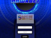 【먹튀사이트】 호크벳 먹튀검증 HAWKBET 먹튀확정 hok-112.com 토토먹튀