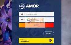 【먹튀사이트】 아모르 먹튀검증 AMOR 먹튀확정 amor-234.com 토토먹튀