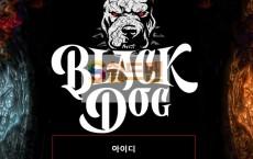 【먹튀사이트】 블랙독 먹튀검증 BLACKDOG 먹튀확정 black-dg.com 토토먹튀