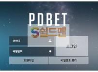 【먹튀사이트】 피디벳 먹튀검증 PDBET 먹튀확정 pd-77.com 토토먹튀