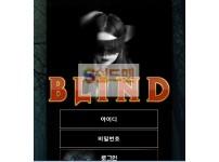 【먹튀사이트】 블라인드 먹튀검증 BLIND 먹튀확정 bla-ind1.com 토토먹튀