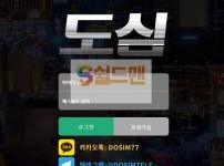 【먹튀사이트】 도심 먹튀검증 도심 먹튀확정 ct-11.com 토토먹튀