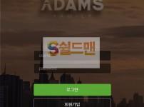 【먹튀사이트】 아담스 먹튀검증 ADAMS 먹튀확정 adsf-ac.com 토토먹튀