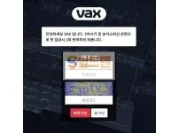 【먹튀사이트】 백스 먹튀검증 VAX 먹튀확정 bs-300.com 토토먹튀