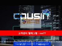 【먹튀사이트】 커즌 먹튀검증 COUSIN 먹튀확정 cu440.com 토토먹튀
