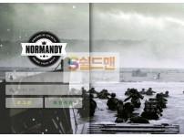 【먹튀사이트】 노르망디 먹튀검증 NORMANDY 먹튀확정 nrmd1.com 토토먹튀
