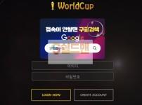 【먹튀사이트】 월드컵 먹튀검증 WORLDCUP 먹튀확정 wc-1117.com 토토먹튀