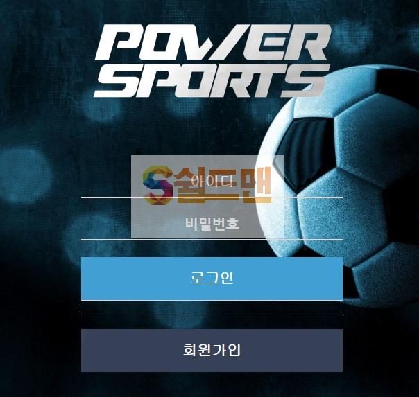 【먹튀사이트】 파워스포츠 먹튀검증 POWERSPORTS 먹튀확정 yup63.com 토토먹튀