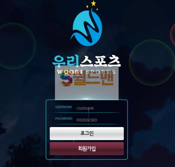 【먹튀사이트】 우리스포츠 먹튀검증 WOORISPORTS 먹튀확정 wr532.com 토토먹튀