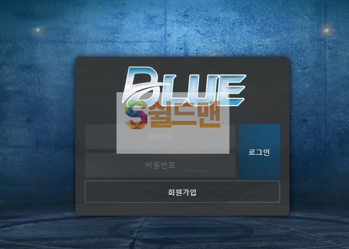 【먹튀사이트】 블루 먹튀검증 BLUE 먹튀확정 blue-7777.com 토토먹튀
