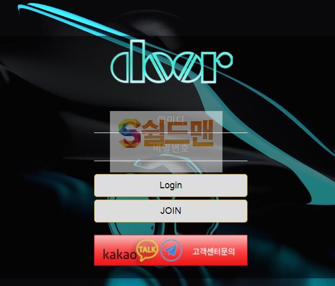 【먹튀사이트】 도어 먹튀검증 DOOR 먹튀확정 door-365.com 토토먹튀