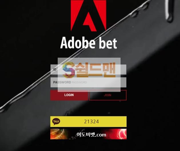 【먹튀사이트】 어도브벳 먹튀검증 ADOBEBET 먹튀확정 adb-12.com 토토먹튀