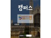 【먹튀사이트】 캠퍼스 먹튀검증 캠퍼스 먹튀확정 cc-ee1.com 토토먹튀