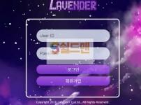 【먹튀사이트】 라벤더 먹튀검증 LAVENDER 먹튀확정 le-77.com 토토먹튀