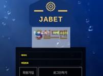 【먹튀사이트】 자벳 먹튀검증 JABET 먹튀확정 ja-777.com 토토먹튀