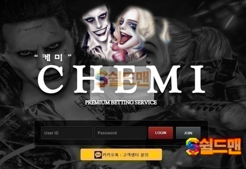 【먹튀사이트】 캐미 먹튀검증 CHEMI 먹튀확정 cm-01.com 토토먹튀