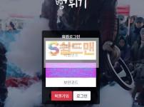 【먹튀사이트】 뻥튀기 먹튀검증 뻥튀기 먹튀확정 ppp-550.com 토토먹튀