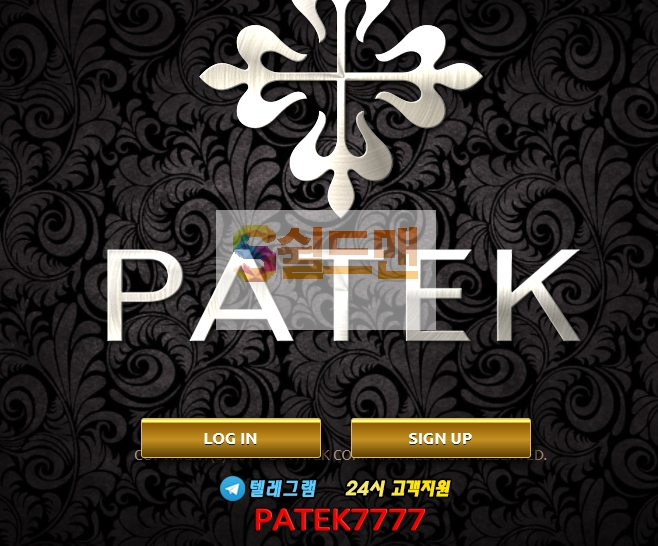 【먹튀사이트】 파텍 먹튀검증 PATEK 먹튀확정 PATEK-011.COM 토토먹튀