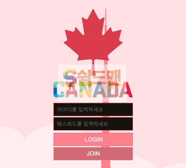【먹튀사이트】 캐나다 먹튀검증 CANADA 먹튀확정 ca-s1.com 토토먹튀