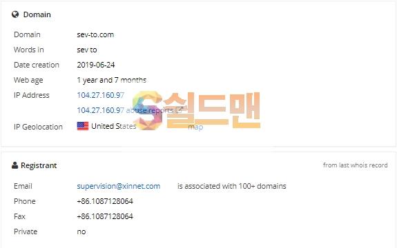 【먹튀사이트】 세븐 먹튀검증 SEVEN 먹튀확정 sev-to.com 토토먹튀