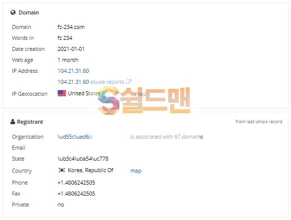 【먹튀사이트】 프로즌 먹튀검증 FROZEN 먹튀확정 fz-234.com 토토먹튀