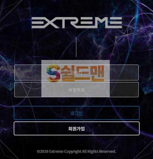 【먹튀사이트】 익스트림 먹튀검증 EXTRENE 먹튀확정 ks072.com 토토먹튀