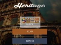 【먹튀사이트】 헤리티지 먹튀검증 HENITAGE 먹튀확정 mha19.com 토토먹튀