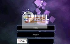 【먹튀사이트】 픽셀 먹튀검증 PIXEL 먹튀확정 px-79.com 토토먹튀