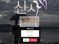 【먹튀검증】 신사 검증 SINSA 먹튀검증 li-777.com 먹튀사이트 검증중