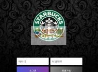 【먹튀검증】 스타벅스 검증 STARBUCKS 먹튀검증 sm-999.com 먹튀사이트 검증중