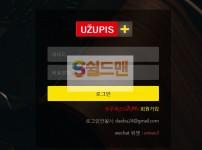 【먹튀검증】 우지피스 검증 UZUPIS 먹튀검증 uz1998.com 먹튀사이트 검증중
