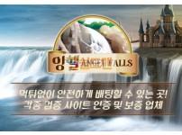 【먹튀사이트】 앙헬 먹튀검증 ANGEL 먹튀확정 af-902.com 토토먹튀