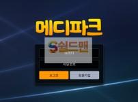 【먹튀사이트】 메디파크 먹튀검증 메디파크 먹튀확정 rs4569.com 토토먹튀
