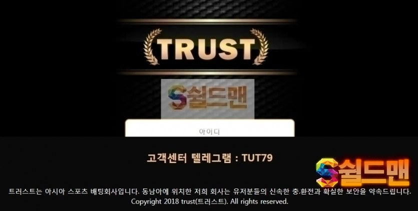 【먹튀사이트】 트러스트 먹튀검증 TRUST 먹튀확정 tut51.com 토토먹튀