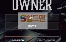【먹튀사이트】 오너 먹튀검증 OWNER 먹튀확정 n-aca.com 토토먹튀