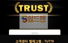 【먹튀사이트】 트러스트 먹튀검증 TRUST 먹튀확정 TUT54.COM 토토먹튀