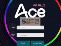 【먹튀검증】 에이스 검증 ACE 먹튀검증 ace-45.com 먹튀사이트 검증중