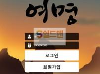 【먹튀검증】 여명 검증 여명 먹튀검증 bok-77.com 먹튀사이트 검증중