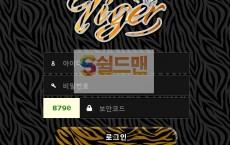 【먹튀사이트】 타이거 먹튀검증 TIGER 먹튀확정 sp-tig.com 토토먹튀