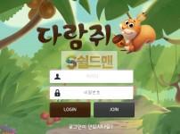 【먹튀사이트】 다람쥐 먹튀검증 다람쥐 먹튀확정 DRG-100.com 토토먹튀